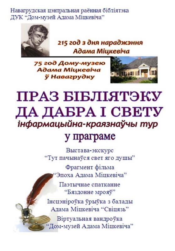 Краеведческий тур в Новогрудке 2013 г.