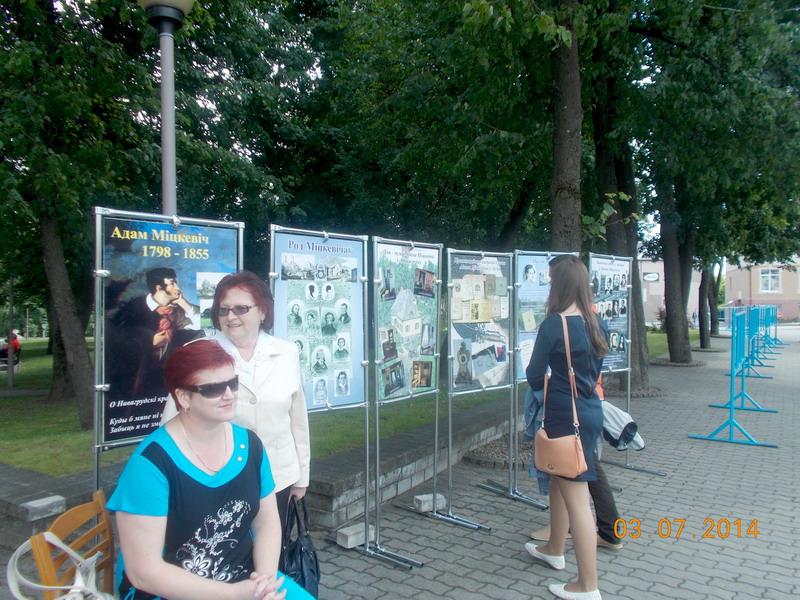 Выстаўка Дом-музей Адама Міцкевіча 2014