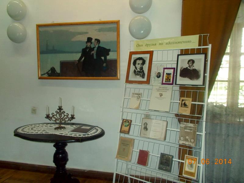 А.С.Пушкін Дом-музей Адама Міцкевіча 2014