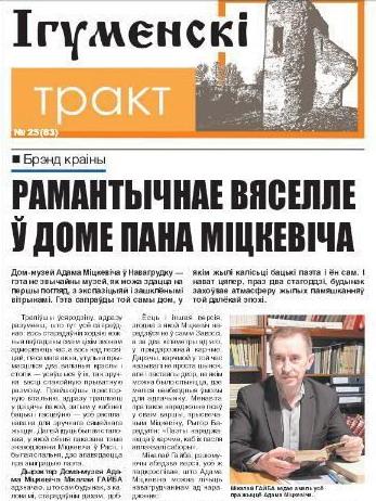 Мікалай Гайба, дырэктар музея А.Міцкевіча 2014
