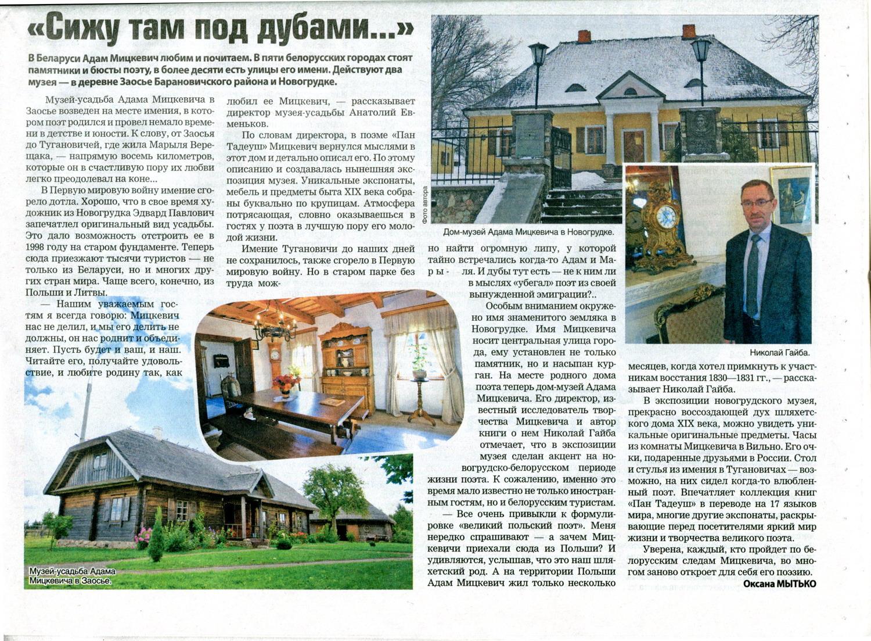 Музей Адама Міцкевіча 2015 - артыкул у газеце 7 дней