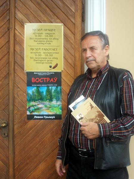 Навагрудак - Музей Адама Міцкевіча - Лявон Грышук