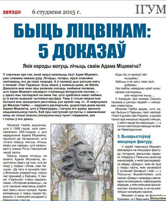 Гайба - ліцвін Адам Міцкевіч