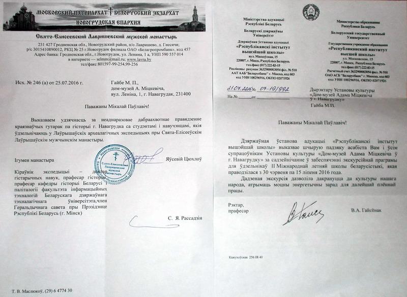 Навагрудак - Музей Адама Міцкевіча -