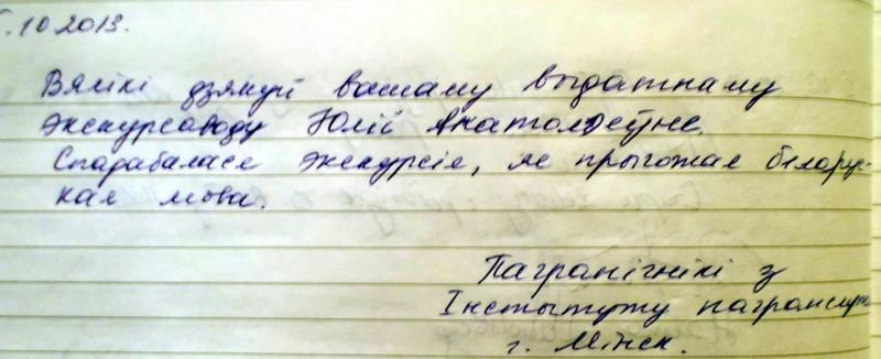 Навагрудак - Музей Адама Міцкевіча 2016