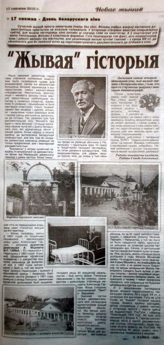 Дом-музей Адама Міцкевіча