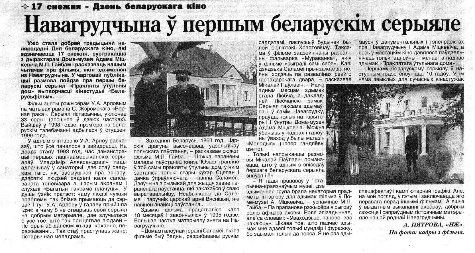 Музей Адама Міцкевіча 2017 Мікалай Гайба