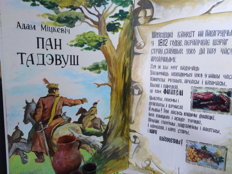 Музей Адама Міцкевіча 2020
